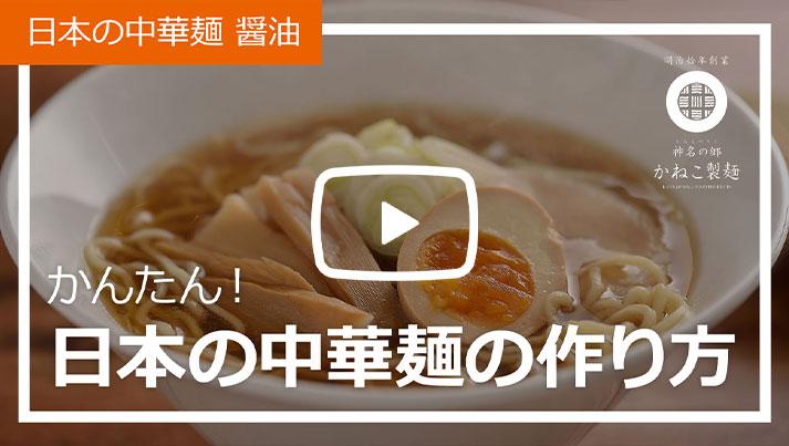 日本の中華麺の作り方