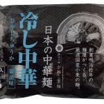 日本の中華麺 冷やし中華 (醤油味)
