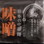 日本の中華麺 味噌