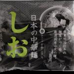 日本の中華麺 しお