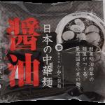 日本の中華麺 醤油