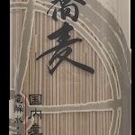 神名(かむな)黒蕎麦(そば粉の多い蕎麦)