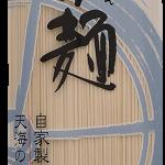 季穂 手延風地粉素麺
