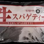 生スパゲティー