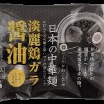 日本の中華麺 端麗鶏ガラ醤油 縮れ麺