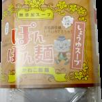 ぽんぽん麺 1人前