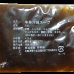 無添加中華冷麺スープ
